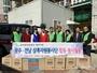 공무원연금공단 광주지부, 설 명절맞이 사랑나눔 봉사활동 실시